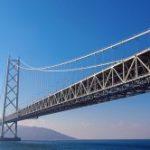 3,911m!? 世界一長い吊り橋 ギネス 明石海峡大橋