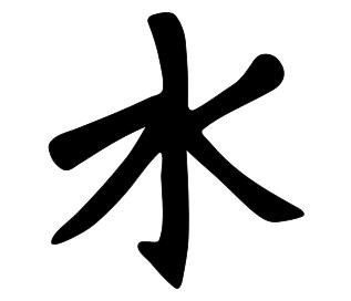 引用 : http://jp.clipartlogo.com/image/symbol-of-confucianism_208790.html