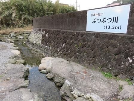 世界最短の川 ぶつぶつ川3